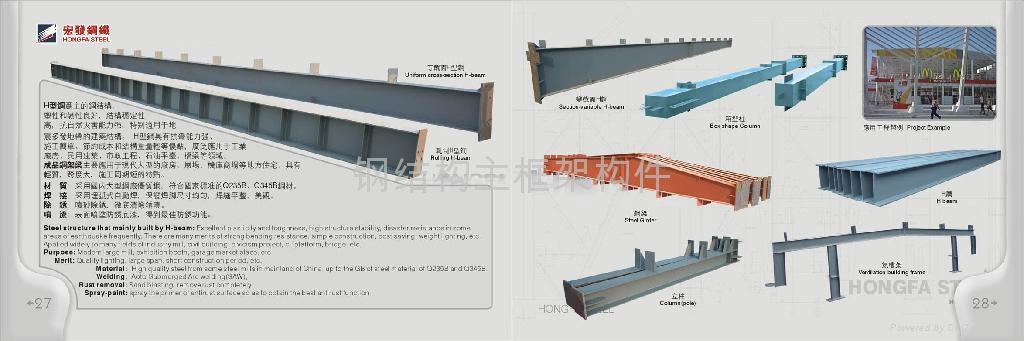 钢结构主框架材料