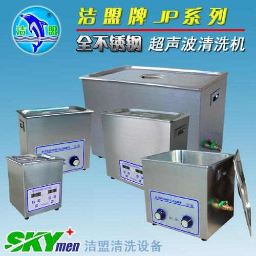 (10L,with drainage)skymen repair shop ultrasonic cleaner 5