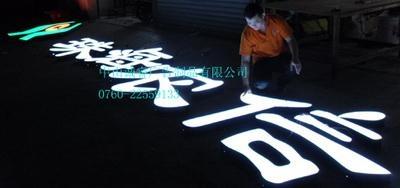 江门环氧树脂发光字 1