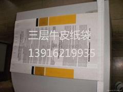 葵花籽包装袋三层牛皮纸材质