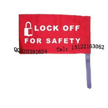 安全鎖具袋 1