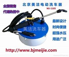 北京美洁电动洗车器