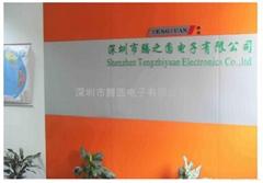 Shenzhen Tengzhiyuan Electronic Co., Ltd.