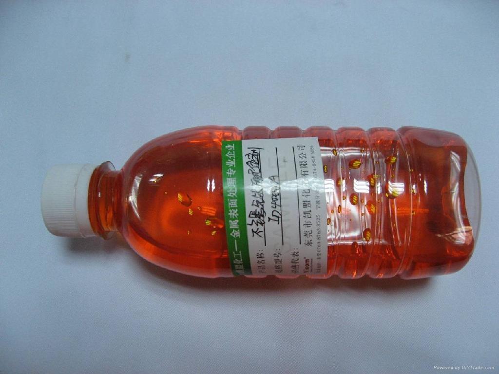 不锈钢马氏体抗高盐雾测试剂 2