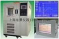 MU3038可程式恆溫恆濕試驗