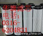 供應(華旗)賀德克液壓濾芯0240D010BH4HC