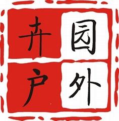 上海卉园户外装装饰制品有限公司