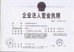 上海亞荔貿易有限公司