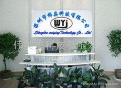 深圳市偉英傑科技有限公司