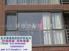 北京隐形安全防护窗