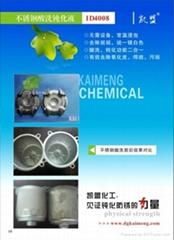 不锈钢焊斑酸洗清除剂
