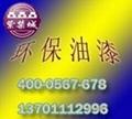 北京醇酸清漆 3