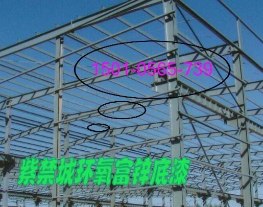 北京環氧富鋅漆 2