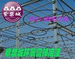 北京环氧富锌底漆