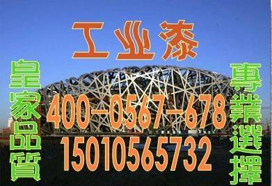 北京環氧富鋅底漆 3