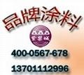北京富鋅底漆 3