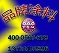 天津環氧無毒漆 3