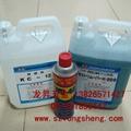 销售NC除锈剂,深圳除锈剂,草酸KC-12,日本NC除锈水 1