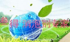 廣州市叁得化工有限公司