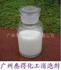 有机硅耐高温耐酸碱消泡剂