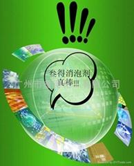 高效有机硅聚醚改性水性消泡剂