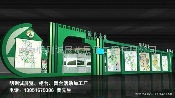 绿色南京会展活动 1