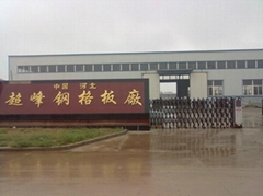 安平县超峰金属制品有限公司