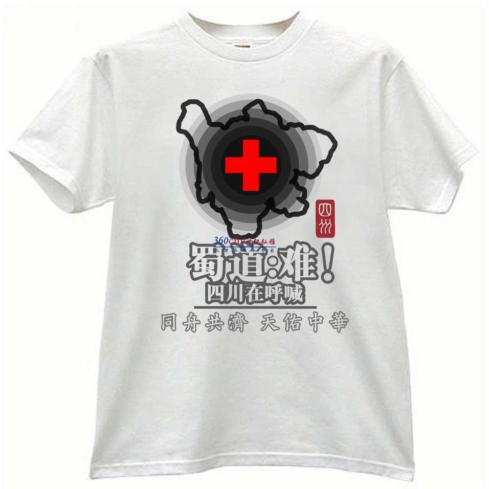 四川文化衫 4