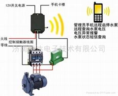 水泵遠程遙控器