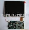 供应5.6寸液晶屏驱动模组