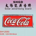 太陽能廣告牌