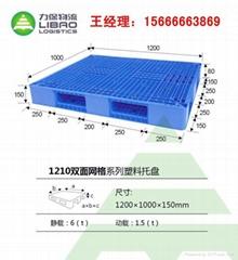 供應川字網格塑料托盤