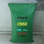 高色素碳黑(炭黑)H960