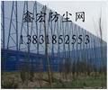 供应煤矿防风抑尘网   3
