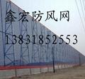 鑫宏煤矿防风抑尘网 挡风抑尘墙 有效降低风速 4
