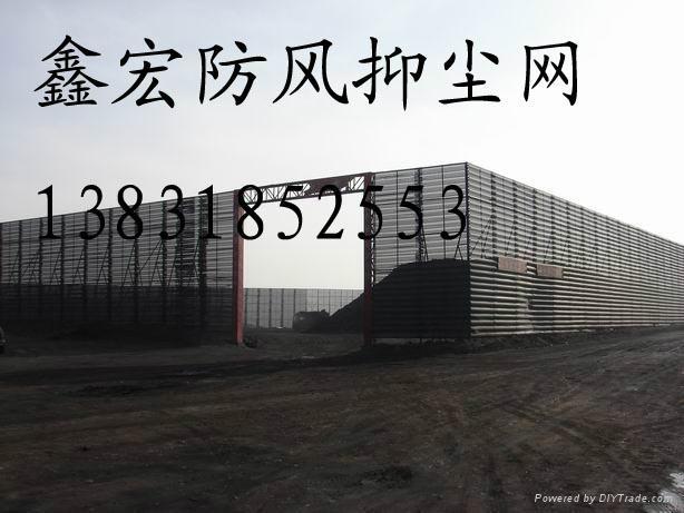 山西挡风抑尘墙储煤场 2