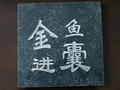 超優惠承接石材雕刻/浮雕/刻字/刻花 4