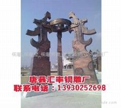 匯豐銅雕人物雕塑