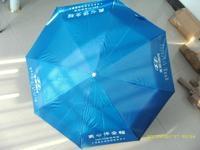 三折迷你雨傘
