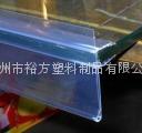 供應全透明玻璃卡貨架標價條
