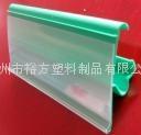 供應斜卡式塑料標籤條