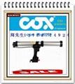 英國COX兩用型氣動膠槍 4