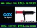 英國COX兩用型氣動膠槍 5