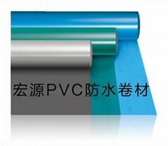 宏源聚氯乙烯(PVC)系列防水卷材