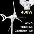 400w永磁风力发电机厂家直销