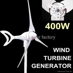 400w永磁風力發電機廠家直銷