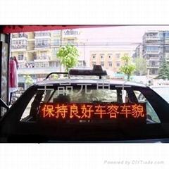 出租車輛無線LED屏
