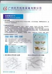 電纜橋架系列工程