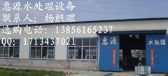 淮北惠源环保科技有限公司