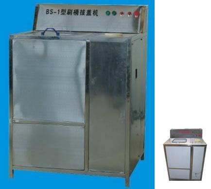 BS-1型刷桶拔盖机 1